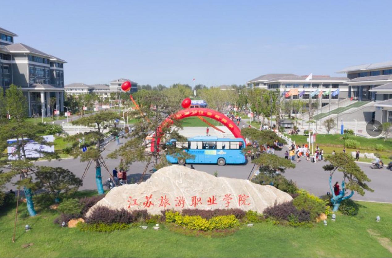 迎新特辑第10弹丨江苏旅游职业技术学院迎新活动顺利结束