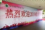 迎新特輯第13彈丨江陰職業技術學院迎新活動順利結束