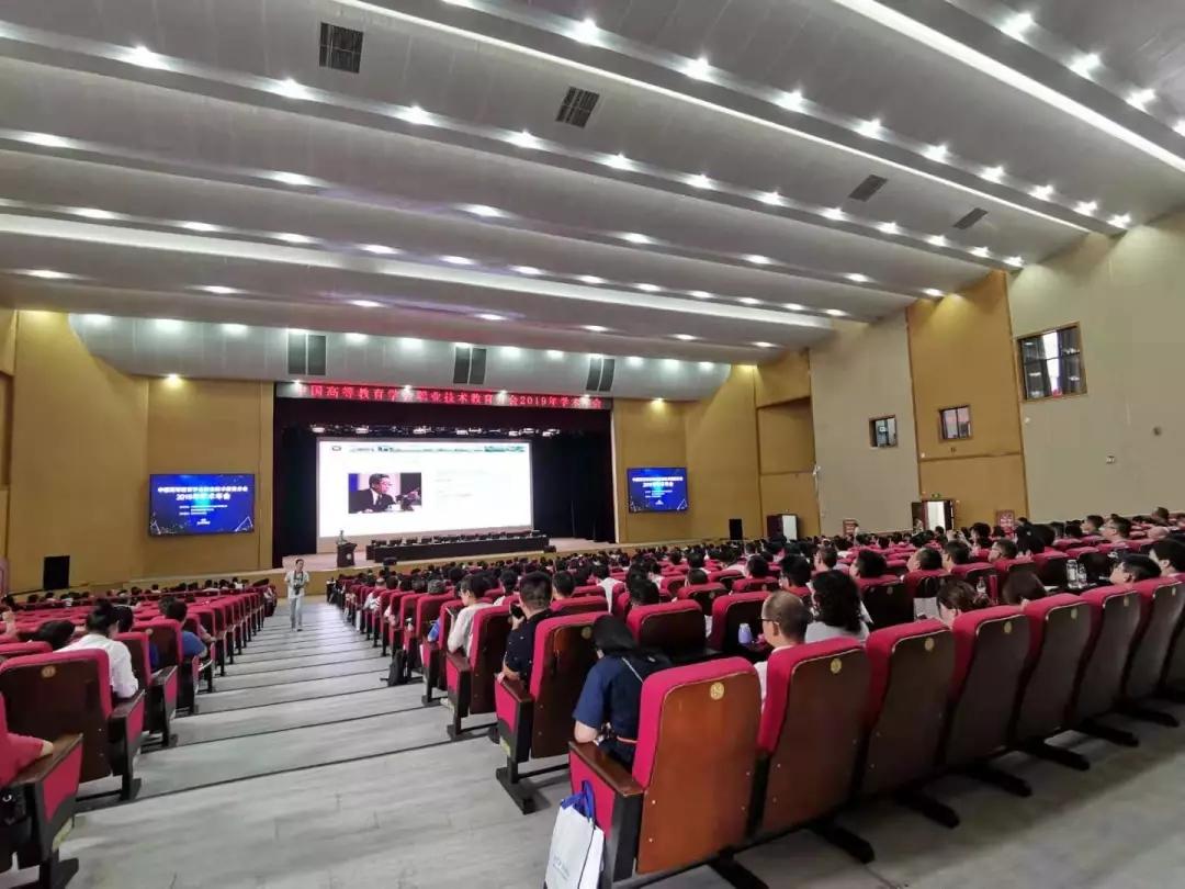 貝博app手機版攜奕課堂參與中國高等教育學會職業技術教育分會2019年學術年會暨全國高職高專教學副校長、教務處長研討會議