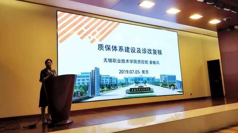 精彩报告 | 无锡职业技术学院姜敏凤:质保体系建设运行与诊改复核