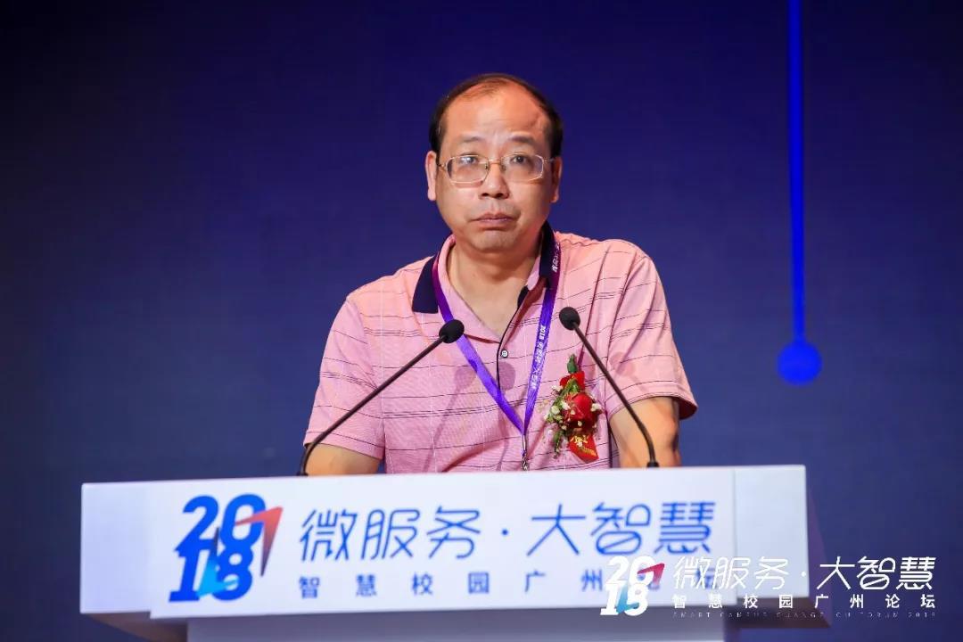 领导致辞 | 广东省教育厅教育技术中心主任唐连章在2018平博88体育平博娱乐广州论坛上的精彩致辞