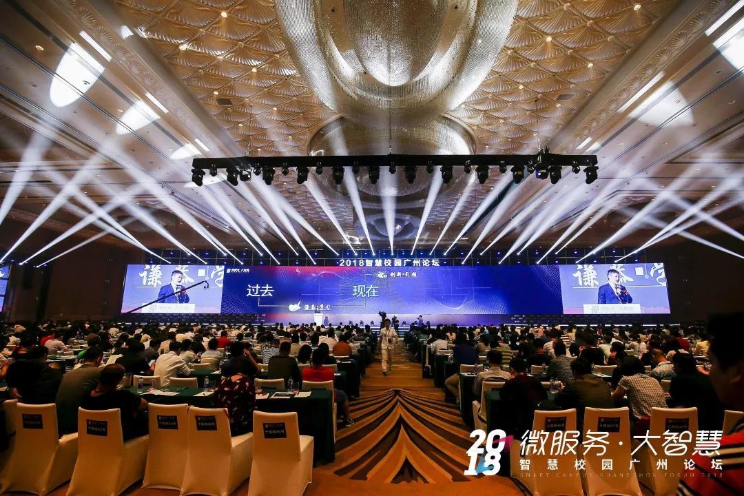 2018平博88体育平博娱乐广州论坛成功召开,科技引领教育未来