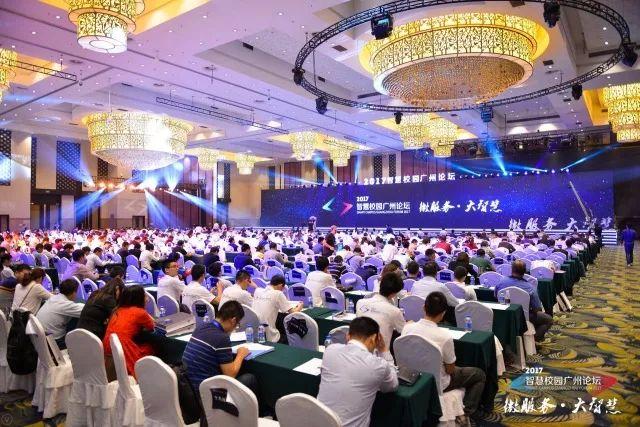 精彩纷呈 | 2017平博88体育平博娱乐广州论坛顺利召开!