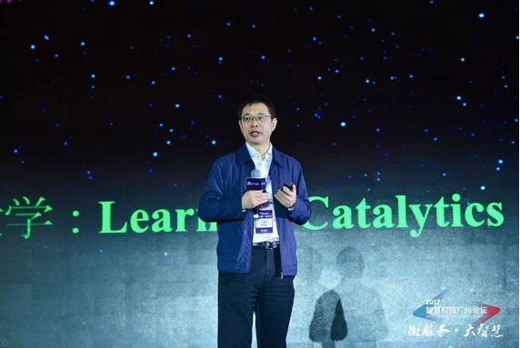 精彩報告 | 楊宗凱:大數據驅動教育創新發展