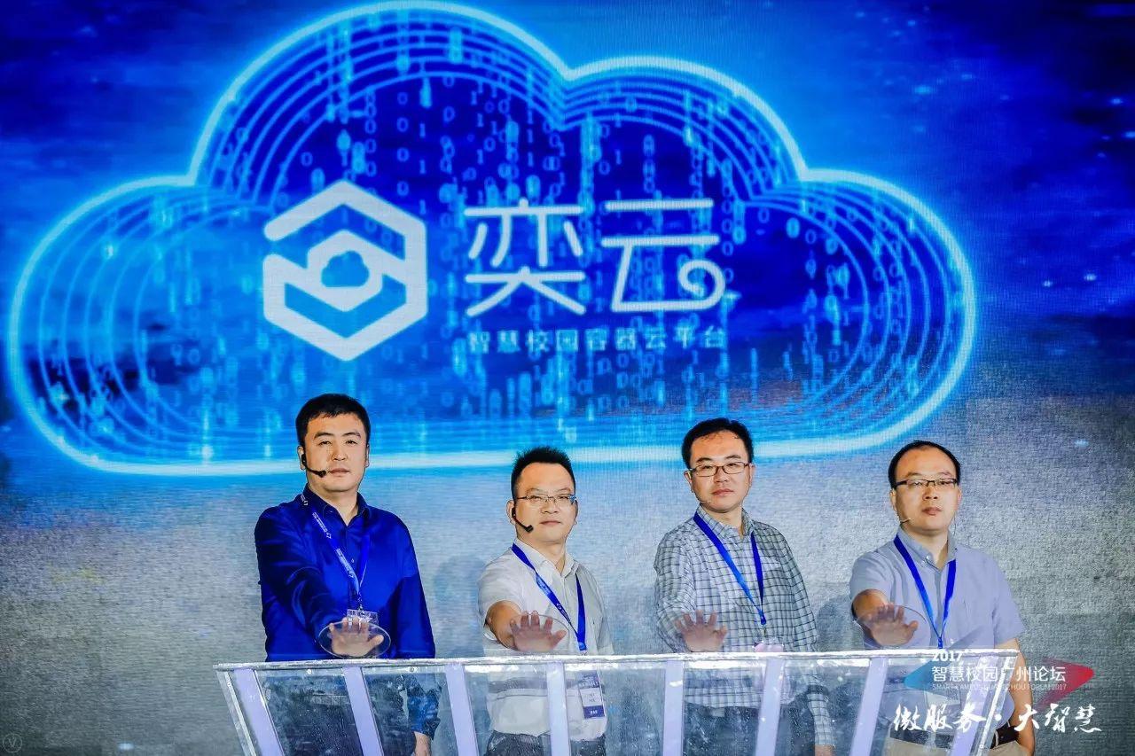 精彩回顾 | 平博88体育平博娱乐领域首款容器云平台——奕云CaaS发布仪式