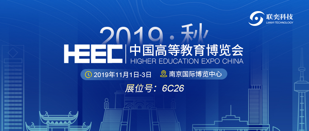 貝博app手機版科技誠邀您參加中國高等教育博覽會(2019?秋)