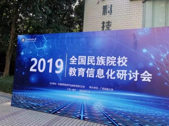 2019年全國民族院校教育信息化研討會順利召開!
