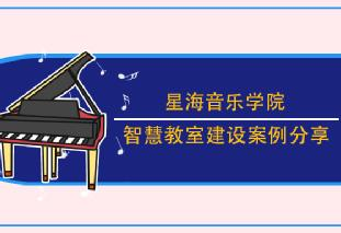 别人家的教室—星海音乐学院开演教室变形计