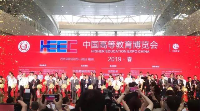 貝博app手機版科技亮相中國高等教育博覽會(2019·春)