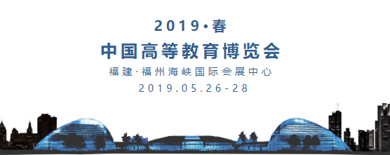 联奕科技诚邀您参加中国高等教育博览会(2019·春)