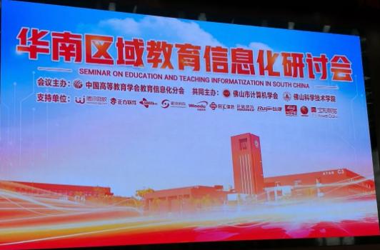 數據治理,質量保障 | 貝博app手機版參加華南區域教育信息化研討會