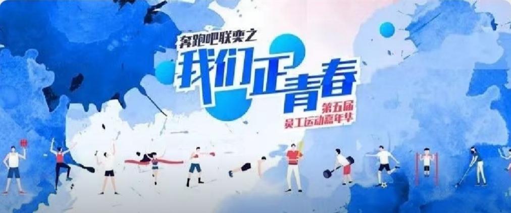 奔跑吧联奕の我们正青春 | 第五届员工运动嘉年华嗨翻体育场