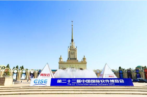華宇攜貝博app手機版參加第二十二屆軟博會 躋身中國軟件和信息技術服務綜合競爭力百強企業五十強