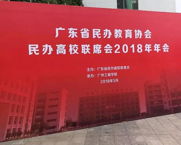 貝博app手機版動態 | 獲邀參加廣東省民辦高校聯席會2018年年會