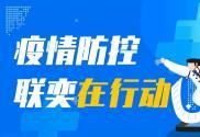 央視為武漢鐵路職業技術學院優秀防疫方案打call~