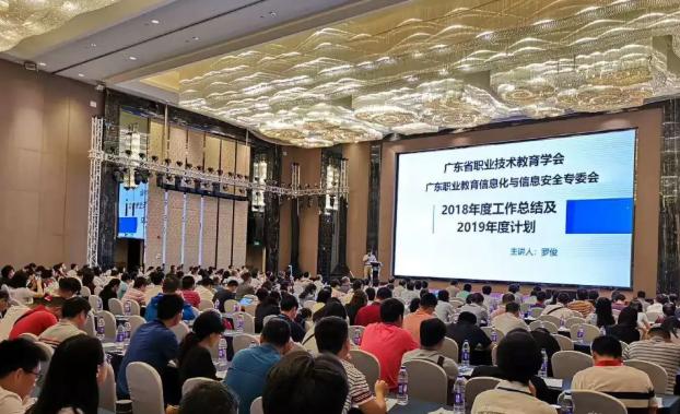 貝博app手機版動態 | 獲邀參加廣東省職業技術教育學會信息化與信息安全專委會2019年年會
