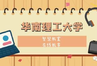 廣東衛視打call~華南理工大學ballbetapp下載教室新技術融入在線教學
