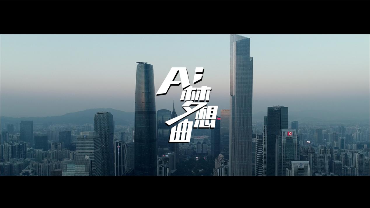 央視紀錄片 | 貝博app手機版科技奕課堂攜手華南理工大學ballbetapp下載教室奏響《AI夢想曲》智教序章