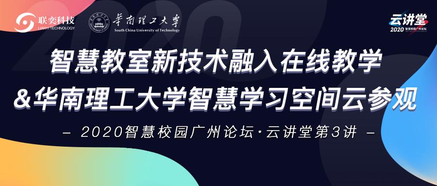 直播預告 | 云講堂第3講:ballbetapp下載教室新技術融入在線教學&華南理工大學ballbetapp下載學習空間云參觀