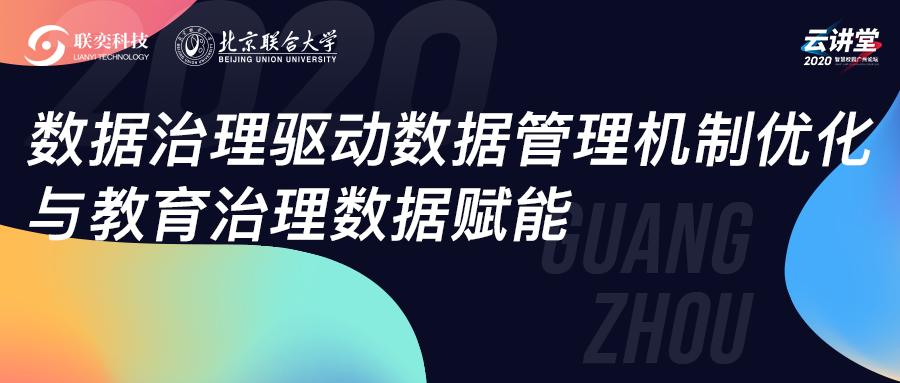 云講堂第4講 | 數據治理驅動數據管理機制優化與教育治理數據賦能