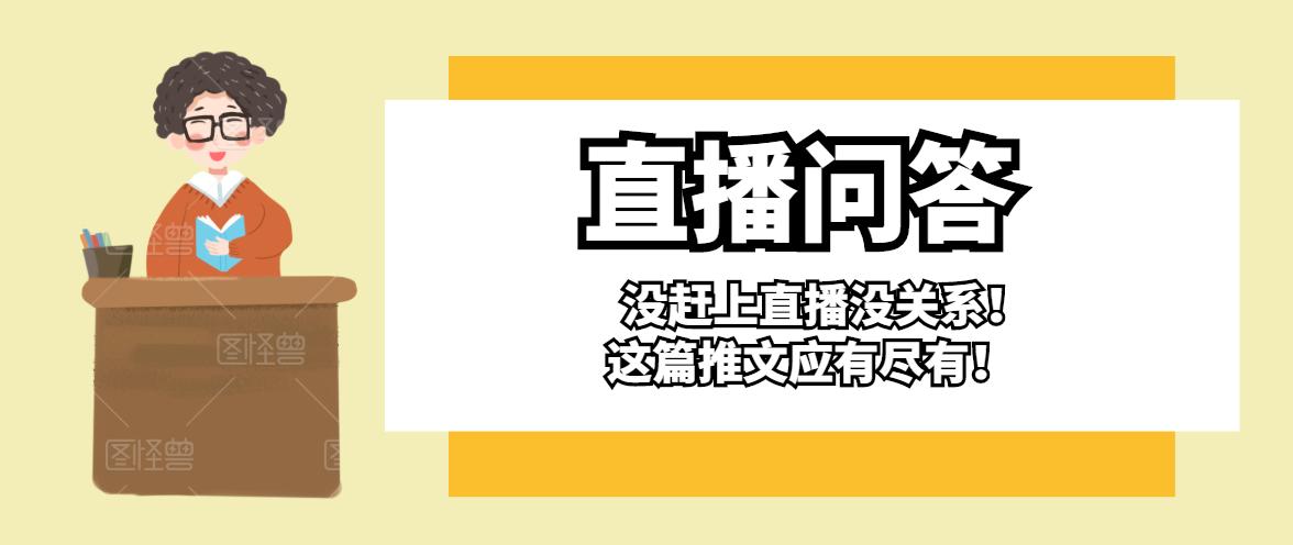 直播問答 | 華南理工大學ballbetapp下載教室云參觀時你提的問題都有了答案