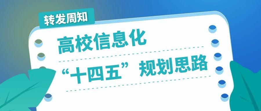 """""""十四五""""   高校信息化""""十四五""""规划思路"""
