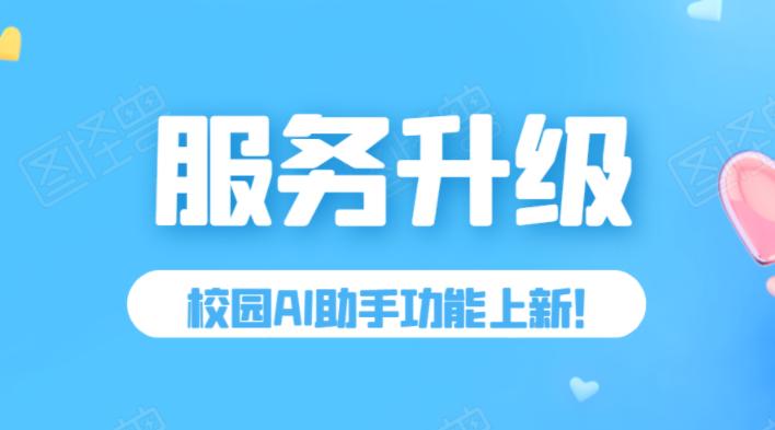 服务升级   平博娱乐AI助手功能上新!